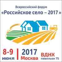 Российское село - 2017