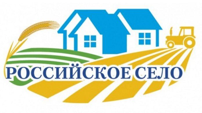 Всероссийский форум Российское село – 2017