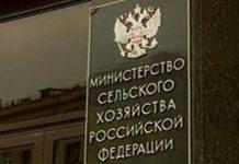 В Минсельхозе России обсудили концепцию развития региональных продуктовых брендов