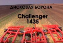 Дисковая прицепная борона Challenger 1435