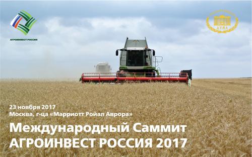 Международный Саммит АГРОИВЕСТ – РОССИЯ 2017