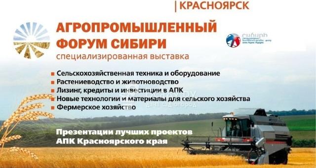 Итоги уходящего сельхозгода подвели на Агропромышленном форуме Сибири