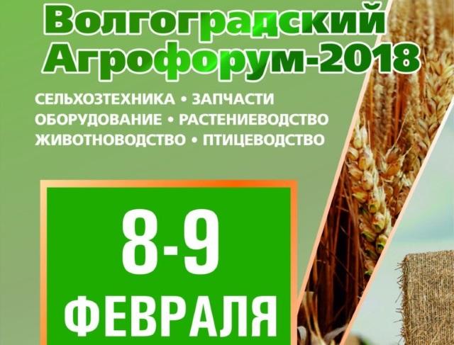 Агрофорум «Волгоградский Фермер» — всё для сельхозтовароизводителей!