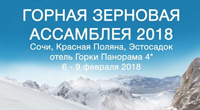 Горная Зерновая Ассамблея пройдет 6 – 9 февраля 2018г