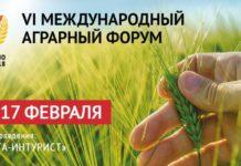 VI МЕЖДУНАРОДНЫЙ АГРАРНЫЙ ФОРУМ -1