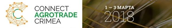 «Connect AgroTrade Crimea» 2018 — международная сельскохозяйственная выставка