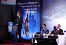 Александр Ткачев принял участие в итоговой Коллегии Федеральной службы по ветеринарному и фитосанитарному надзору