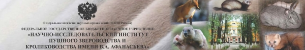 ФГБНУ НИИ пушного звероводства и кролиководства имени В.А. Афанасьева