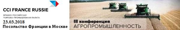 III Ежегодная конференция «Агропромышленность Итоги 2017 и перспективы сотрудничества России и Франции»