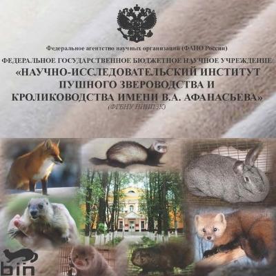 Конференция-семинар по кролиководству КОНЦЕПЦИЯ РАЗВИТИЯ КРОЛИКОВОДСТВА В РФ