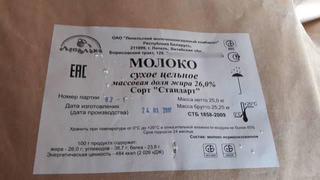 РСХН предлагает проверить российских трейдеров и получателей молочного сырья из Белоруссии
