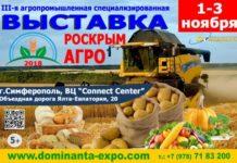 3-я специализированная агропромышленная выставка РОСКРЫМАГРО 2018
