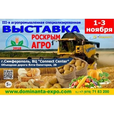 3-я специализированная агропромышленная выставка РОСКРЫМАГРО 2018-400