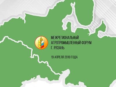 Межрегиональный агропромышленный форум регионов Центрального и Северо-Западного федеральных округов
