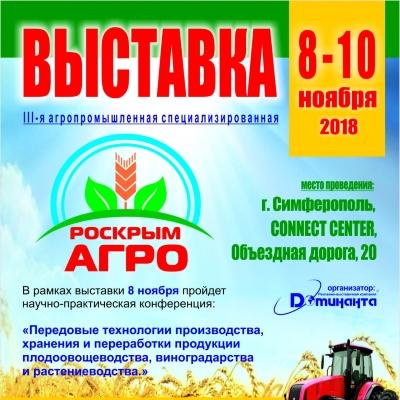 РОСКРЫМАГРО 2018 Симферополь
