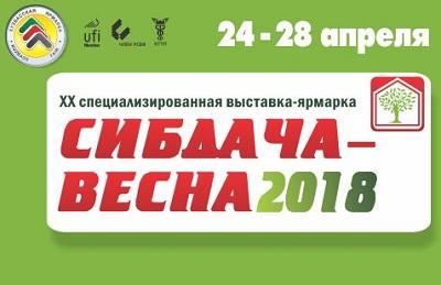 СИБДАЧА - ВЕСНА - 2018