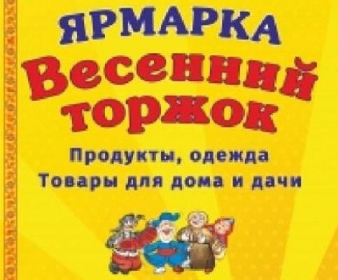 ВЕСЕННИЙ ТОРЖОК - 2018