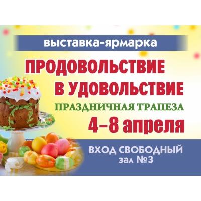 Выставки-ярмарка Продовольствие в удовольствие
