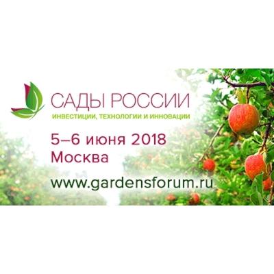 Сады России 2018