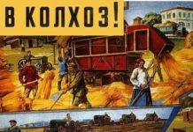 Крым в планах - возрождение колхозов
