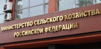 Дмитрий Патрушев утвердил новую структуру Минсельхоза