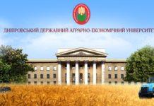 Днепропетровский государственный аграрный университет