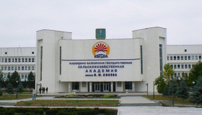 Кабардино-Балкарский государственный аграрный университет имени В.М. Кокова
