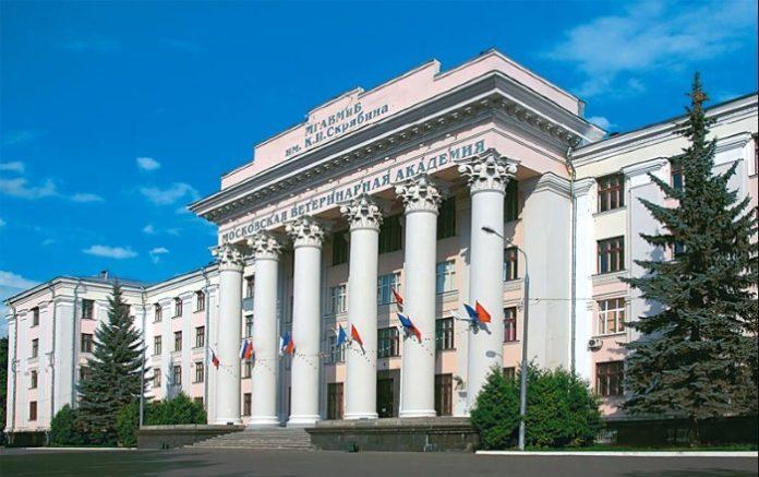 Московская государственная академия ветеринарной медицины и биотехнологии имени К.И. Скрябина