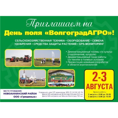 День поля ВолгоградАГРО 2018
