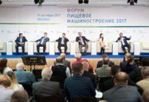 II Форум «Пищевое машиностроение» пройдет в Москве 11 октября