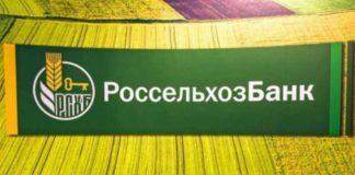Ростовский филиал РСХБ