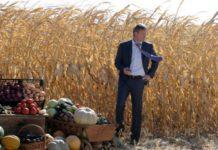 Управление сельскохозяйственного предприятия