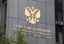 В Совете Федерации проведут сельский форум