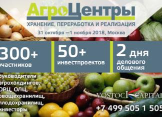 Форум и выставка АгроЦентры хранение переработка реализация