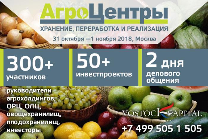 Форум и выставка «АгроЦентры: хранение, переработка и реализация»