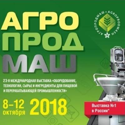 АГРОПРОДМАШ 2018