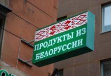 Белорусскую мясо-молочную продукцию делегация Астраханской области оценила на отлично