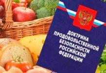 Эксперты предлагают создать новую доктрину продовольственной безопасности, в которой должна быть прописана гарантия предпринимательской свободы