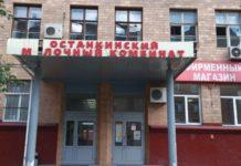 Останкинский молочный комбинат может уйти с торгов за 1,2 млрд рублей
