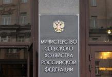 Патрушев провел оперативное совещание по текущей ситуации в АПК