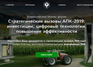 Всероссийский бизнес форум Стратегические вызовы АПК 2019 инвестиции цифровые технологии повышение эффективности» в рамках выставки Агропродмаш-2018