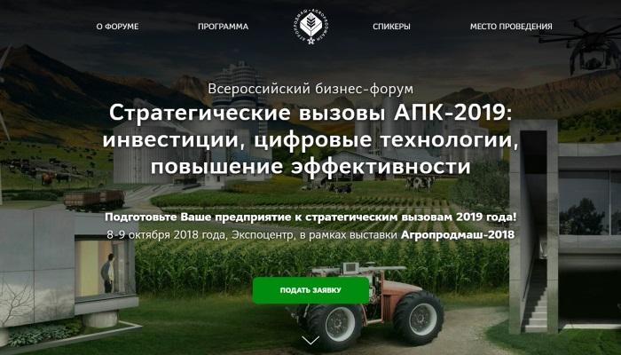 Всероссийский бизнес-форум «Стратегические вызовы АПК-2019: инвестиции, цифровые технологии, повышение эффективности» в рамках выставки «Агропродмаш-2018»