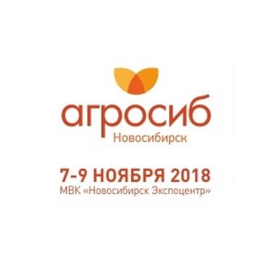 АгроСиб 2018