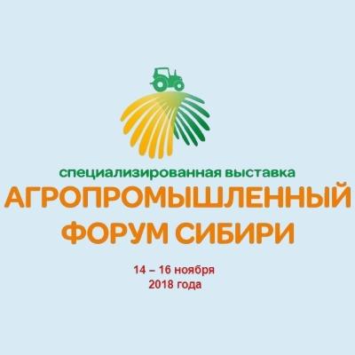 Агропромышленный форум Сибири 2018