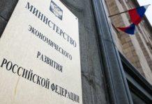Минэкономразвития прогнозирует сохранение санкций до 2024 года
