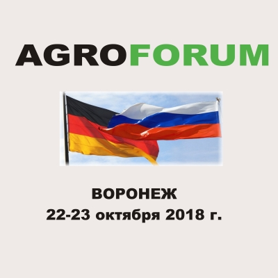 Немецко-российская конференция «Методы эффективного производства в АПК – залог успеха в будущем»