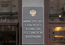 Роспотребнадзор иМинсельхоз подписали соглашение обобмене информацией