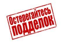 Роспотребнадзор предлагает наказывать за фальсификацию продуктов