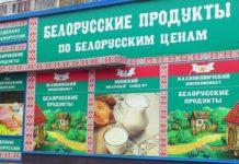 Россия усилит контроль за животноводческой продукцией из Белоруссии