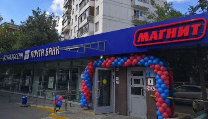 В отделениях Почты России в Ивановской области появился «Магнит»